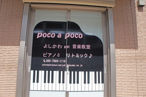 角のお部屋が「よしかわ駅前音楽教室」です。