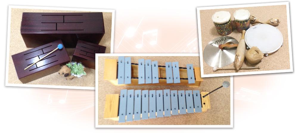 3つの楽器